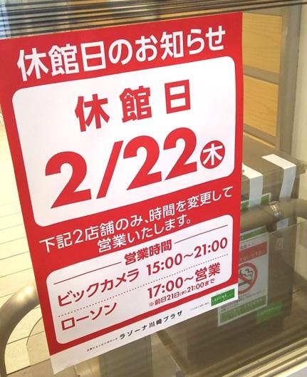 川崎 営業 ラゾーナ
